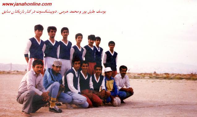 عكس  وخبر > يك عكس قديمي.حضورمحمدخرمي و يوسف جليل پور دركنار فوتباليست هاي جناحي