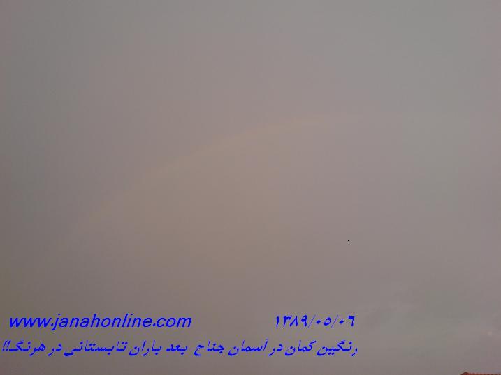 رنگين كمان امروز ۱۳۸۹/۵/۶ در آسمان جناح بعد از بارش باران در هرنگ !!!!!!