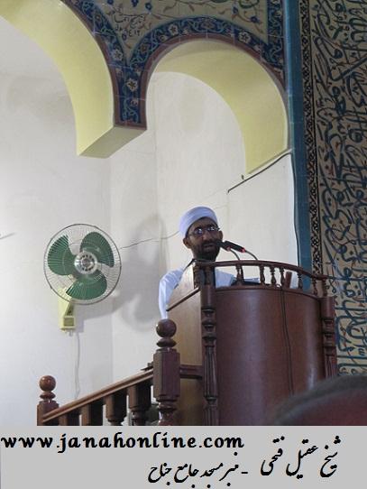 سخنان خطیب نماز جمعه جناح در مورد مناقشات اخیر منطقه بخصوص موضوع کوخرد و هرنگ